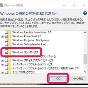 あやしいアプリやサイトを安全に試せるWindows Sandbox(サンドボックス)の使い方について。