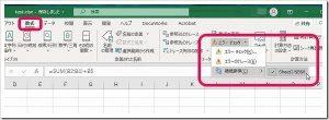 Excelで循環参照のエラーになったセルを探す方法について。(Office 365, 2019, 2016対応)