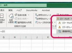 Excelで循環参照を探す方法について。