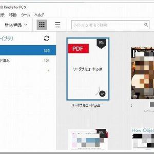 Windows10版の「Kindle for PC」で自炊本のPDFを読む方法について。