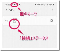 Galaxy Note10+から自宅にVPNで繋いで外出先からも「スマホdeひかり電話(AGEphone)」を使う方法。