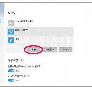 Windows10から自宅NTTフレッツ光(ドコモ光)のルーター(PR-400NE)のVPNサーバーに接続する方法。