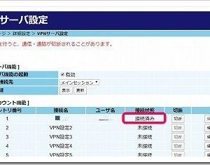 NTTフレッツ光(ドコモ光)のルーター(PR-400NE)でVPNサーバーを設定しました。