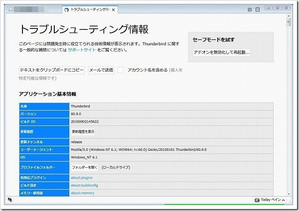 Thunderbirdのメールデータと設定をWindows10の新しいPCに移行する方法。