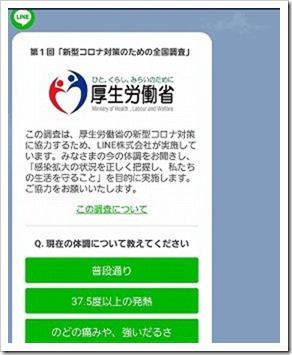 s-Screenshot_20200331-184849_LINE_033120_075010_PM