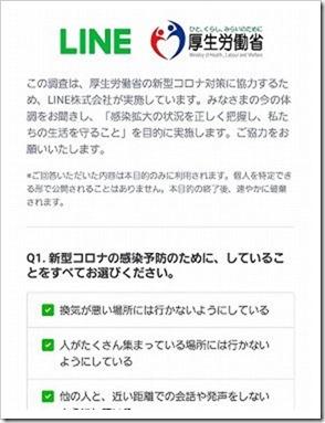 s-Screenshot_20200331-185823_LINE_033120_075103_PM